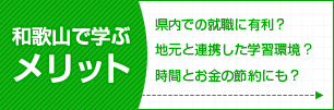 和歌山で学ぶメリット