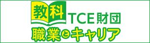 教科「職業とキャリア」オフィシャルサイト